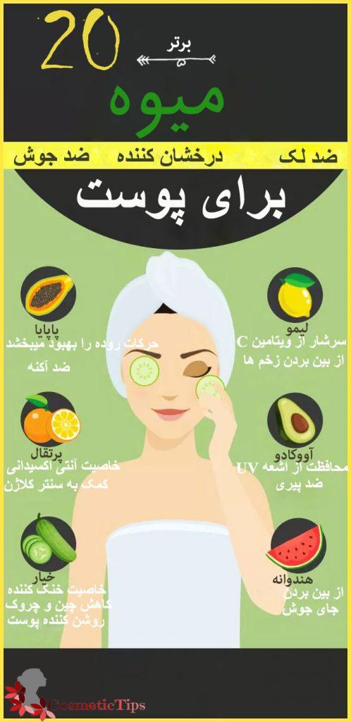 20 میوه برای درخشان و سفید شدن پوست